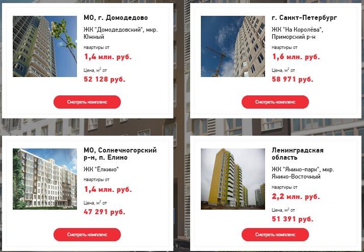 Квартиры по доступной цене в Москве